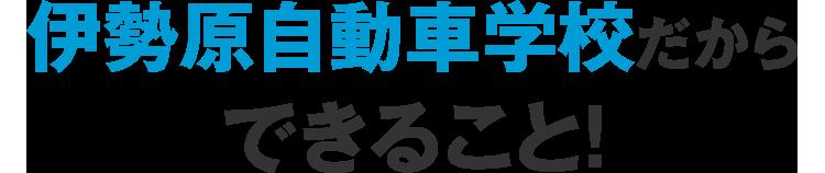 伊勢原自動車学校だからできること!